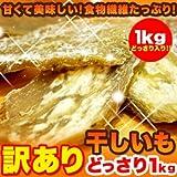 【訳あり】干し芋どっさり1kg 4個セット ※大自然の素朴な美味しさ☆みんな大好き!「干しいも」がどっさり1kgで登場!