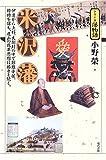 米沢藩 (シリーズ藩物語)