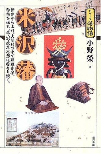 米沢藩 (シリーズ藩物語)の詳細を見る