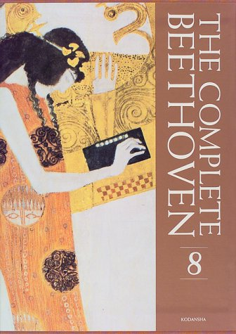 ベートーヴェン全集〈第8巻〉われ信ず!―1819‐1822年