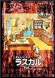 あらいぐまラスカル(3) [DVD]