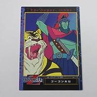 アマダ/マジンガーZ トレーディングコレクション■ノーマルカード■85/キャラクターカード/ゴーゴン大公