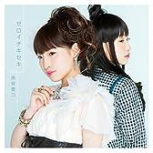 ゼロイチキセキ(初回限定盤 CD+DVD)