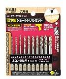 リリーフ(RELIFE) 六角軸ショートドリルセット 木工・樹脂用 10本組 26806