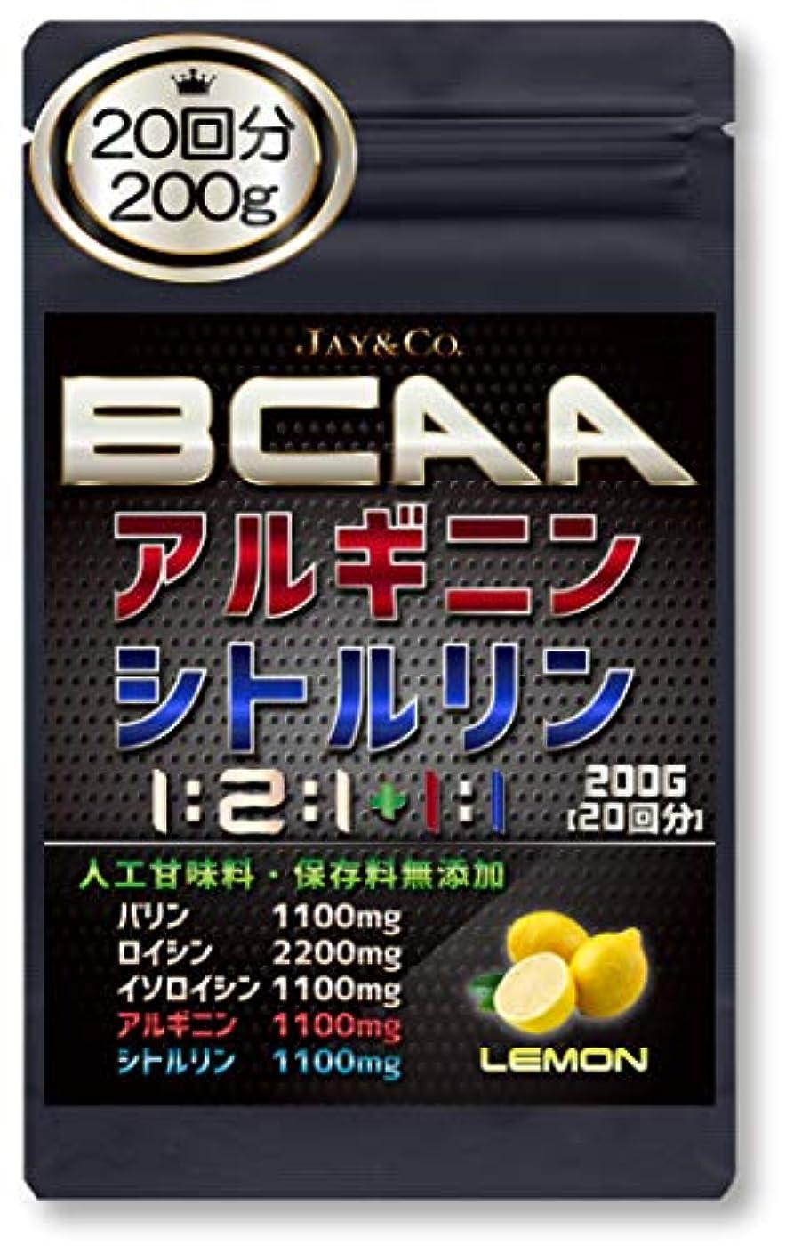 記憶取り囲む感嘆BCAA + アルギニン & シトルリン (無添加:人工甘味料.保存料) 国内製造 (レモン, 200g)