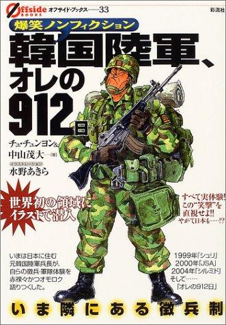 韓国陸軍、オレの912日―いま隣にある徴兵制 (オフサイド・ブックス)の詳細を見る