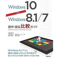 Windows 10 vs Windows 8.1 / 7操作・設定比較ガイド マイクロソフト関連書
