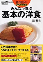 脇雅世のDVD料理教室 みんなが喜ぶ基本の洋食 (講談社のお料理BOOK)