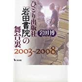 ひとり出版社「岩田書院」の舞台裏 2003~2008