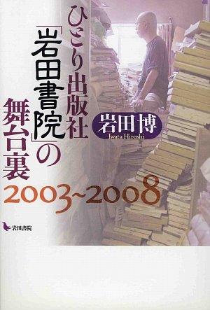 ひとり出版社「岩田書院」の舞台裏 2003~2008の詳細を見る