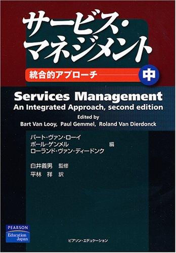 サービス・マネジメント―統合的アプローチ〈中〉の詳細を見る