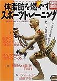 体脂肪を燃やすスポーツトレーニング (別冊宝島 591)
