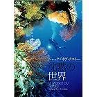 沈黙の世界 [DVD]