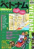 歩くベトナム[歩くシリーズ] (街歩きマップ&ガイド (A-5-0002))