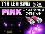 T10 LED SMD 5連 ストロボ機能付 フラッシュ ピンク ランプ 2個セット 車 【カーパーツ】