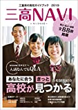 三高NAVI 2019年版 (三高ナビ)