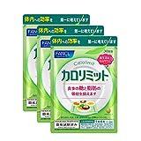 ファンケル(FANCL) カロリミット [機能性表示食品] 90回分 徳用3袋セット