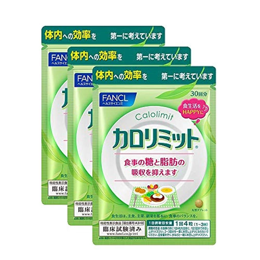 最高お酢妊娠したファンケル (FANCL) カロリミット 徳用3袋セット (約90回分) [機能性表示食品]