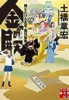 金の殿 時をかける大名・徳川宗春 (実業之日本社文庫)