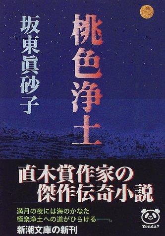桃色浄土 (新潮文庫)の詳細を見る