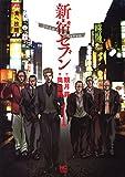 新宿セブン / 観月昴 のシリーズ情報を見る
