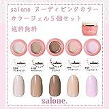 【送料無料 日本製】Salone ヌーディピンク カラージェル5個セット サロンで人気のピンクベースの肌馴染みの良い上品なヌーディカラー
