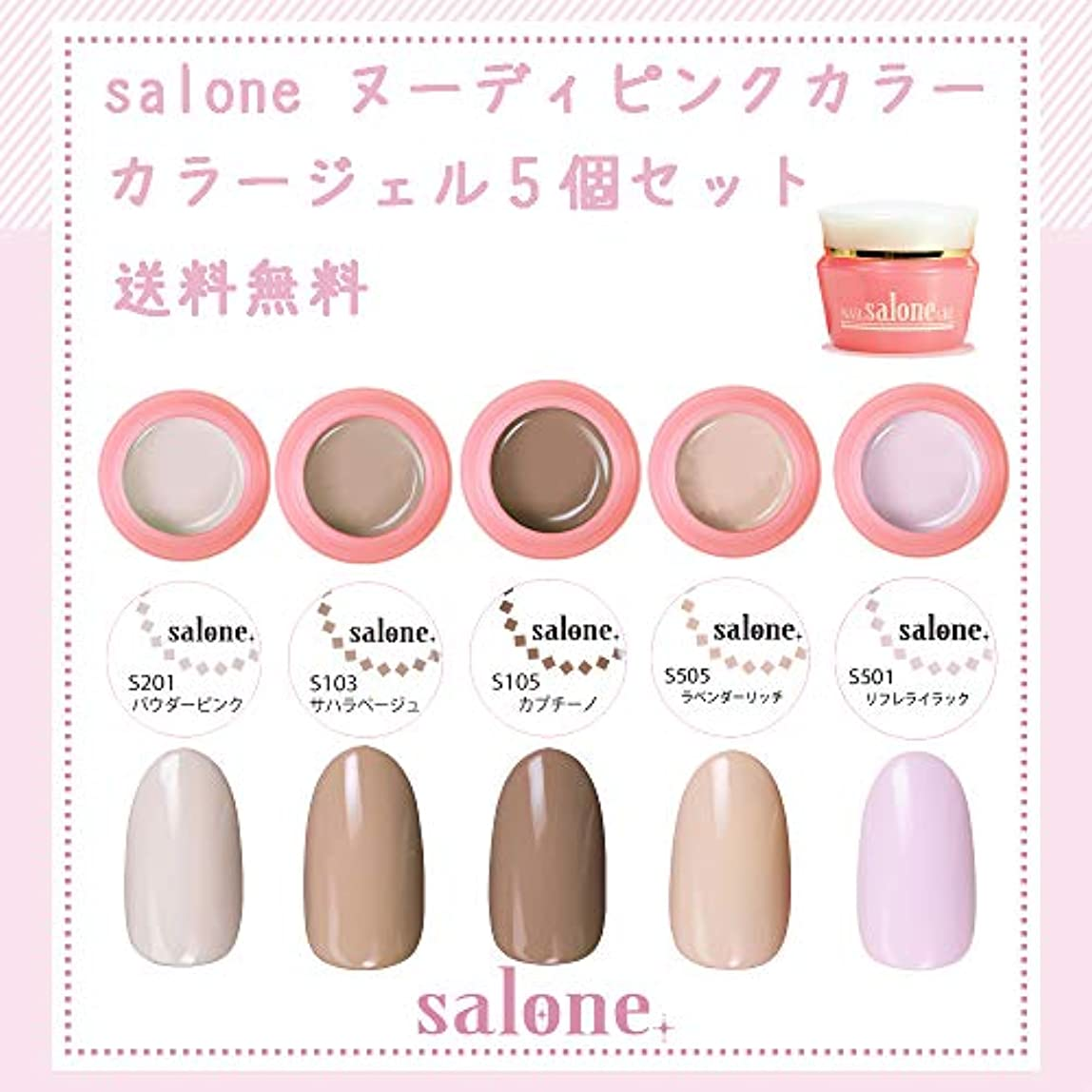 全くエーカー行商人【送料無料 日本製】Salone ヌーディピンク カラージェル5個セット サロンで人気のピンクベースの肌馴染みの良い上品なヌーディカラー
