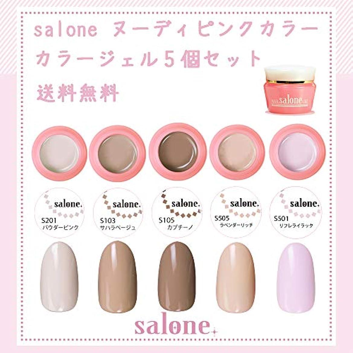 避ける代数敬な【送料無料 日本製】Salone ヌーディピンク カラージェル5個セット サロンで人気のピンクベースの肌馴染みの良い上品なヌーディカラー