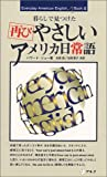 再び やさしいアメリカ日常語 (Everyday American English Book)