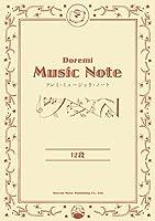 ドレミ・ミュージック・ノート [12段 ブラウン]