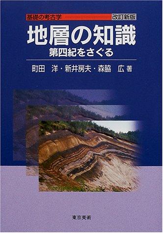 地層の知識―第四紀をさぐる (基礎の考古学)の詳細を見る