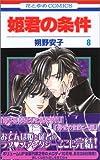 姫君の条件 第8巻 (花とゆめCOMICS)