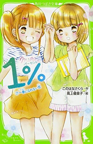 1% (7)一番になれない恋 (角川つばさ文庫)
