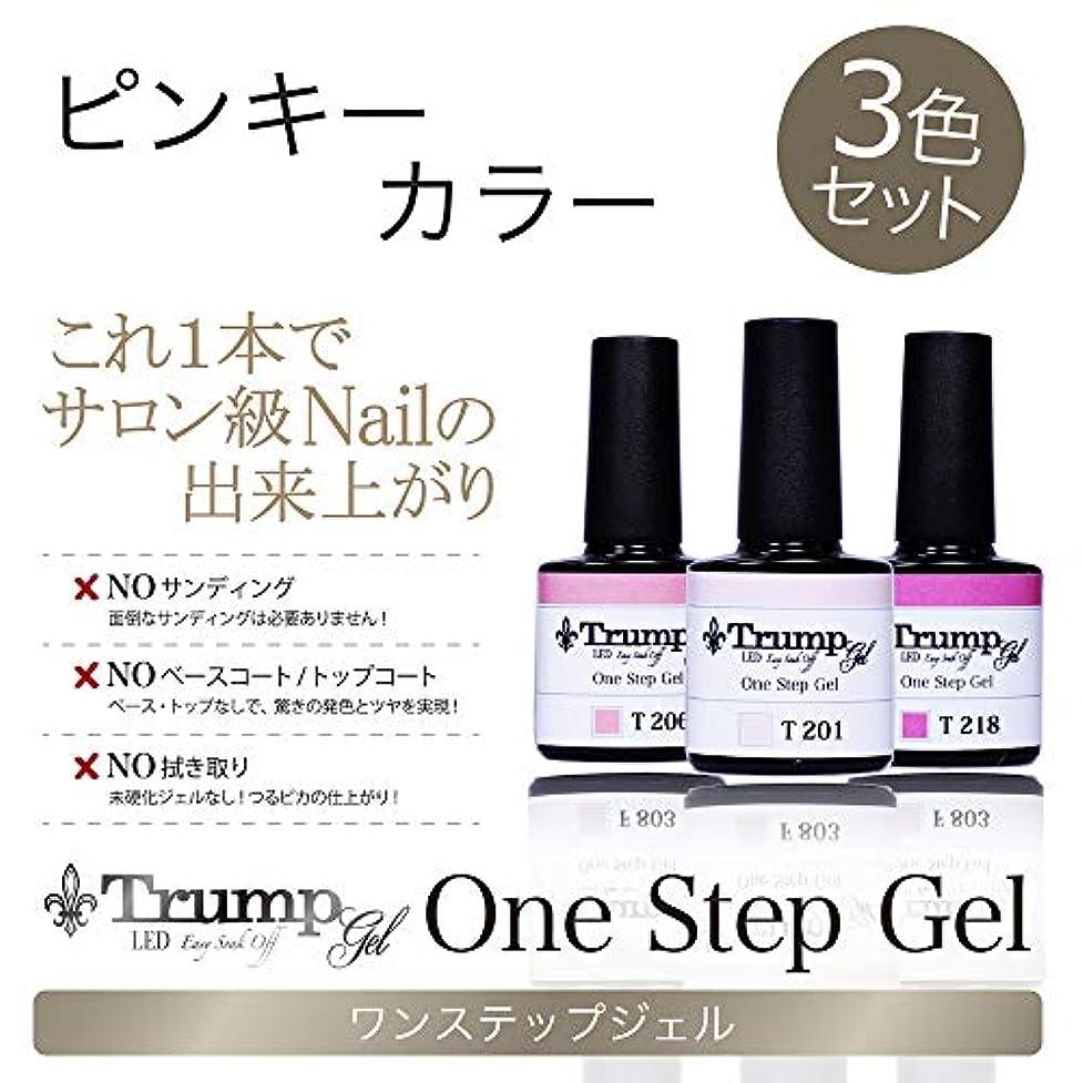 【日本製】Trump gel トランプジェル ワンステップジェル ジェルネイル カラージェル 3点 セット ペール アビス ピンキー (ピンキーカラーセット)