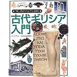 古代ギリシア入門 (「知」のビジュアル百科)