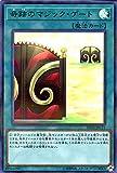 奇跡のマジック・ゲート ウルトラレア 遊戯王 20th アニバーサリー レジェンド コレクション 20th-jpc11
