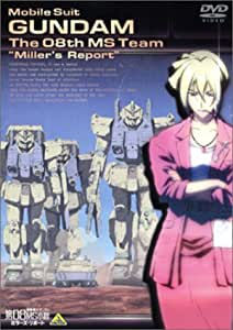 機動戦士ガンダム 第08MS小隊 ミラーズ・リポート [DVD]