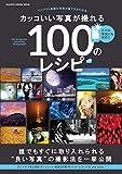 カッコいい写真が撮れる100のレシピ (学研カメラムック)
