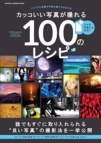 カッコいい写真が撮れる100のレシピ (学研カメラムック)[Kindle版]