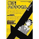 働け! ハタラキさん (ビームコミックス)
