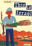 ジス・イズ・イスラエル