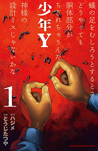 少年Y 1 (少年チャンピオン・コミックス)の詳細を見る