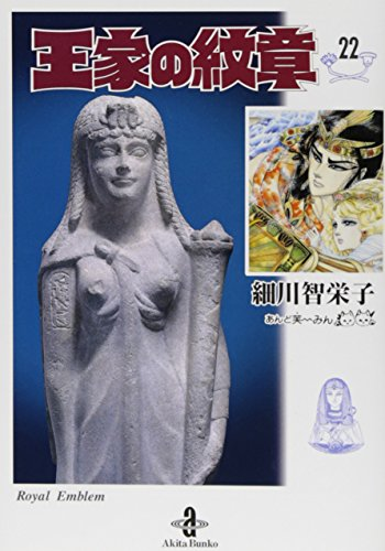 王家の紋章 22(秋田文庫17-22)の詳細を見る