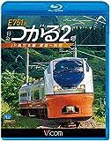 E751系 特急つがる2号 JR奥羽本線 青森~秋田 【Blu-ray Disc】
