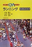 ランニング―ワンポイント・コーチ (スポーツQ&Aシリーズ)