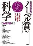 21世紀の知を読みとく  ノーベル賞の科学 【物理学賞編】