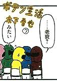 ポテン生活(7) (モーニングコミックス)