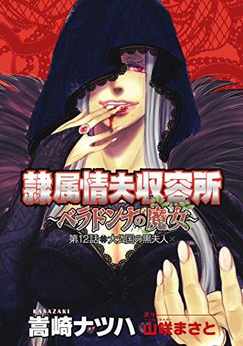 隷属情夫収容所~ベラドンナの魔女~ 分冊版 : 12 (アクションコミックス)