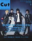 Cut 2016年 03 月号 [雑誌]