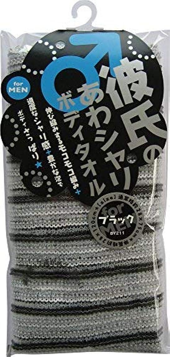 選挙駐地お酢アイセン工業 彼氏のボディタオル ブラック BY211 × 80個セット